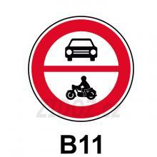B11 - Zákaz vjezdu všech motorových vozidel