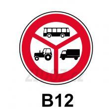 B12 - Zákaz vjezdu vyznačených vozidel